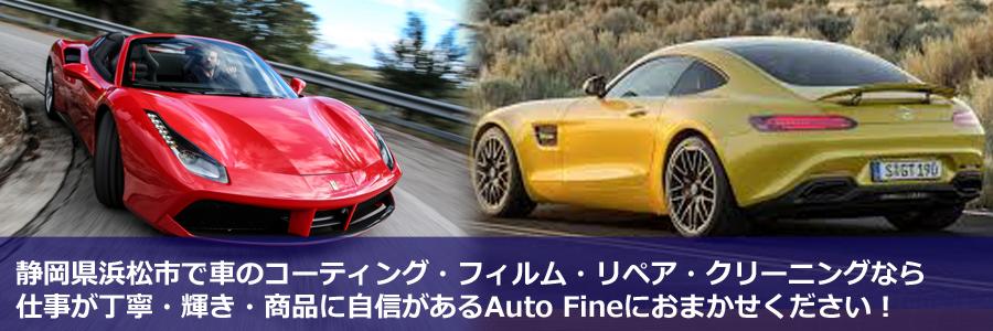 静岡県浜松市で車コーティング、リペア、クリーニングなら仕事が丁寧、車の輝きが他社より輝いて、商品保証があるAuto Fineにお任せください!